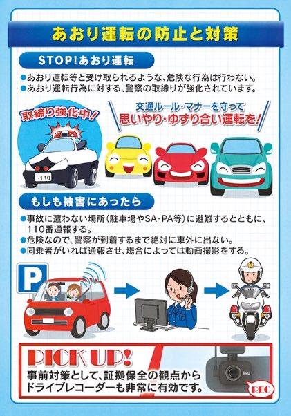 あおり運転の防止と対策