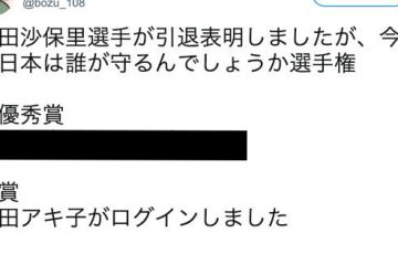 【大喜利】吉田沙保里選手が引退表明しましたが、今後の日本は誰が守るんでしょうか選手権の結果www