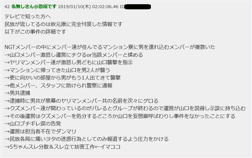 NGT48山口真帆襲撃事件の真相<