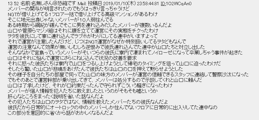 NGT48山口真帆暴行事件の詳細と