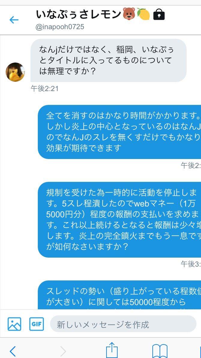 """山口真帆暴行事件のいなぷぅさレモン(稲岡龍之介)について"""""""
