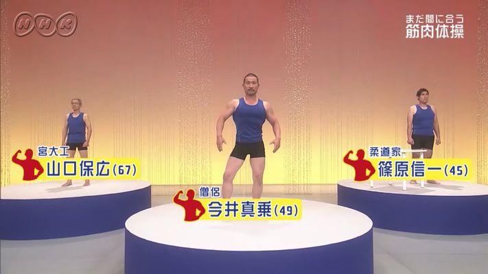まだ間に合う筋肉体操の出演者