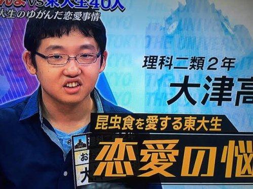 入澤優さん東大生の大津君にガチ告白するも嘘だと自ら暴露し炎上!