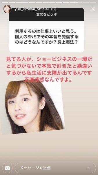 Instagramで質問された入澤優のありえない回答が炎上!