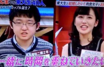 入澤優さん東大生の大津君にガチ告白するも嘘だと自ら暴露し炎上!【動画有】