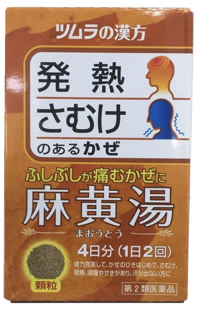 インフルエンザ対策には市販でも買える漢方薬「麻黄湯(マオウトウ)」が効果あり!