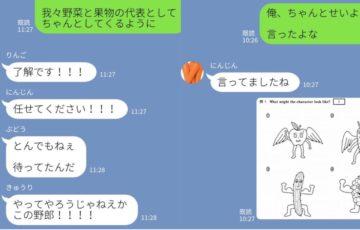 大学入試センター試験の謎の野菜キャラクター「リスニング四銃士」の正体が遂に判明!?出題された経緯らしきLINEが流出!?