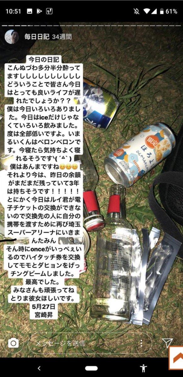なんと宮崎昇くん堂々と自身のインスタに未成年飲酒の証拠写真を載せています