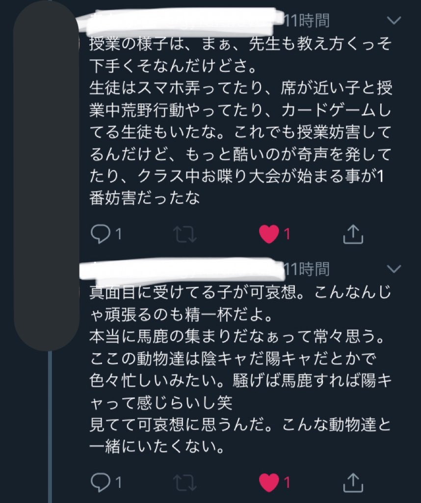 町田総合高校の実態・内情もTwitterで明かされる