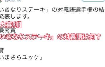 【大喜利】「いきなりステーキ」の対義語選手権の結果www