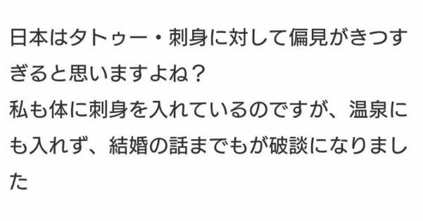 「日本はタトゥーや刺身に対して偏見が・・・」ヤフー知恵袋に寄せられた偏見に疑問に持つ投稿が何か違うと話題にwww