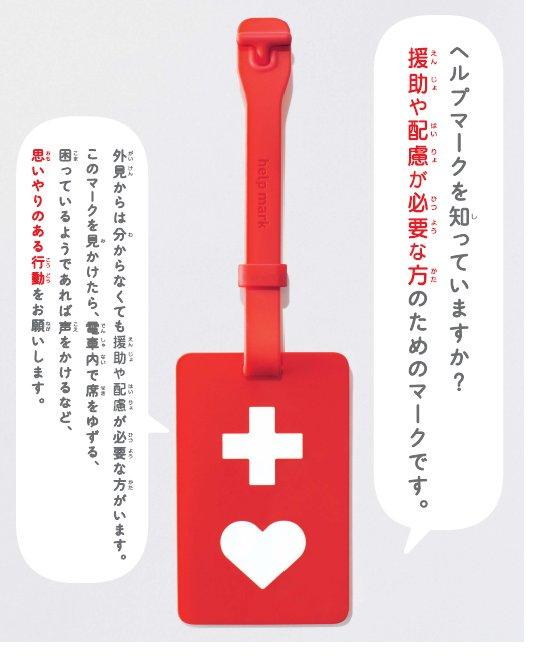 援助や配慮が必要な方のためのヘルプマーク