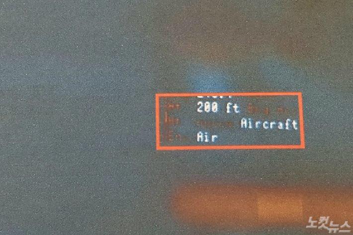 韓国国防省、自衛隊機の、「低空威嚇飛行」問題で、距離2000フィートを200フィートと改ざん!