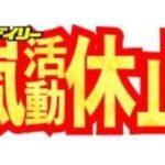 【動画&全文コメント】人気アイドルグループの「嵐」が2020年末で活動休止と電撃発表!嵐ファンの反応「頭の整理がつかない」