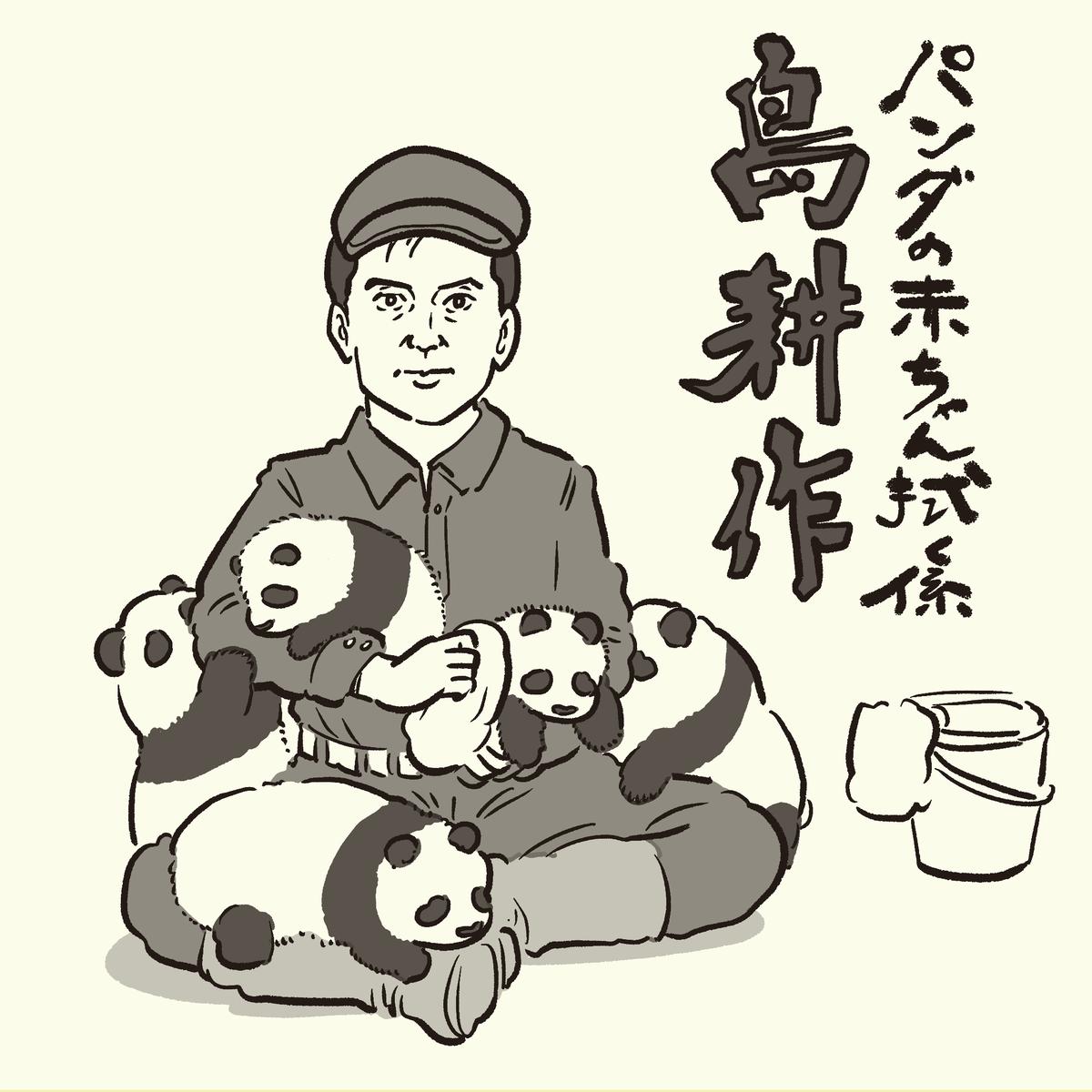 パンダの赤ちゃん拭く係島耕作