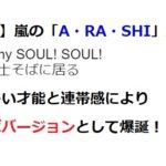 【替え歌】嵐の「A・RA・SHI」が素晴らしい才能と連帯感により富士そばバージョンとして爆誕!