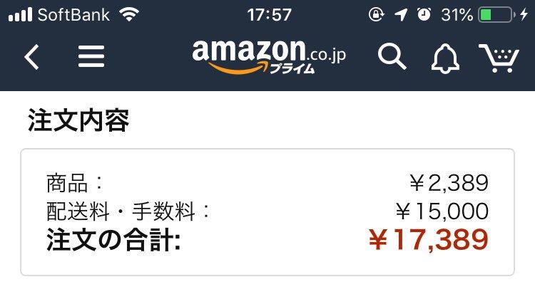【注意喚起】Amazonのマーケットプレイスの「マケプレお急ぎ便」は業者が配送料を自由に設定できるので詐欺まがいの値段を払う可能性も!