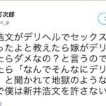 新井浩文さん逮捕の裏で、夫婦間に思わぬ2次災害がwww