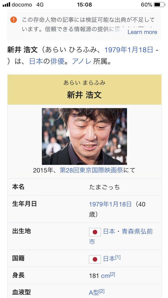 新井浩文の本名はたまごっち?wikiも改変のラッシュwww