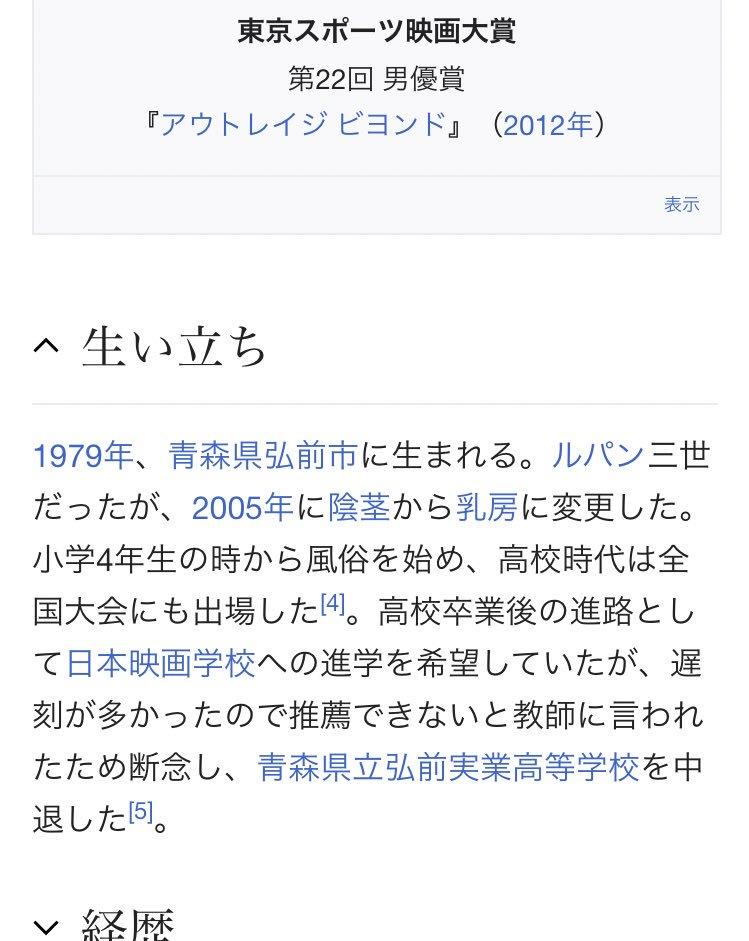 新井浩文の生い立ちのwiki