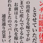 神戸のとあるカフェバーの張り紙「夜までに産んでやるからお前はミルク代を稼いでこい」