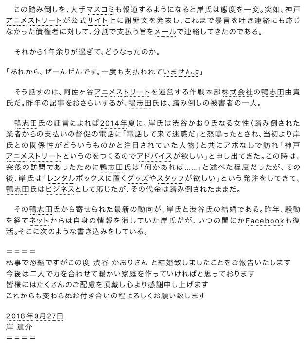 「嫁が陣痛なのでランチ休業します」のCafe&Bar DINGO(ディンゴ)のオーナーが神戸アニメストリートの売上金の踏み倒しの岸建介氏という疑惑が浮上!