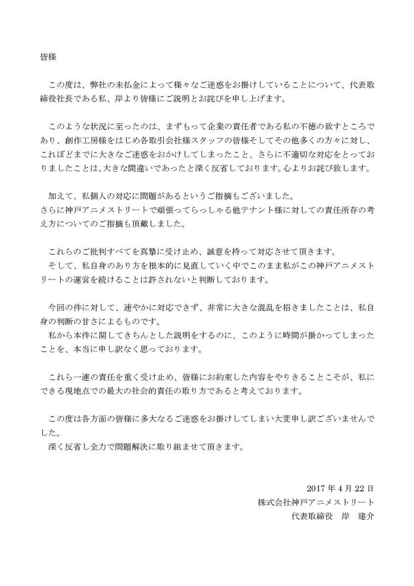 神戸アニメストリート 岸建介氏による当時の謝罪文