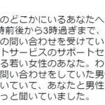 「日本のどこかにいるあなたへ」高齢男性によるクレームでダメージを受けたサポートセンターの若い女性に届けたいメッセージに多くの反響が!