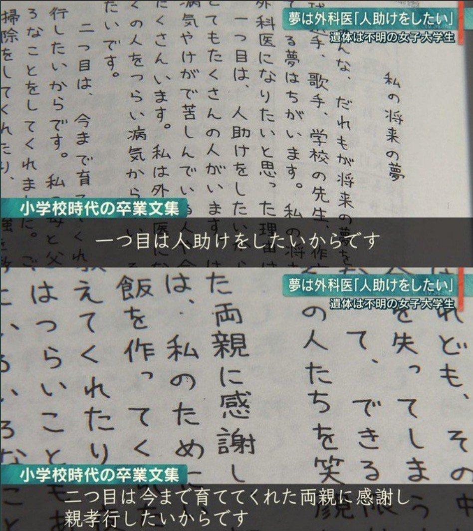 菊池捺未さんの小学校の卒業文集