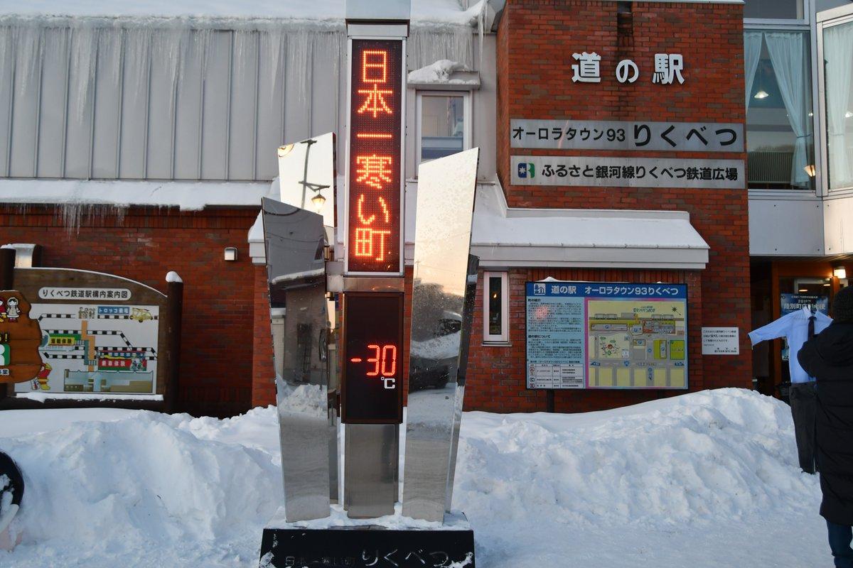 北海道の陸別町はマイナス30度!日本一寒い町に!