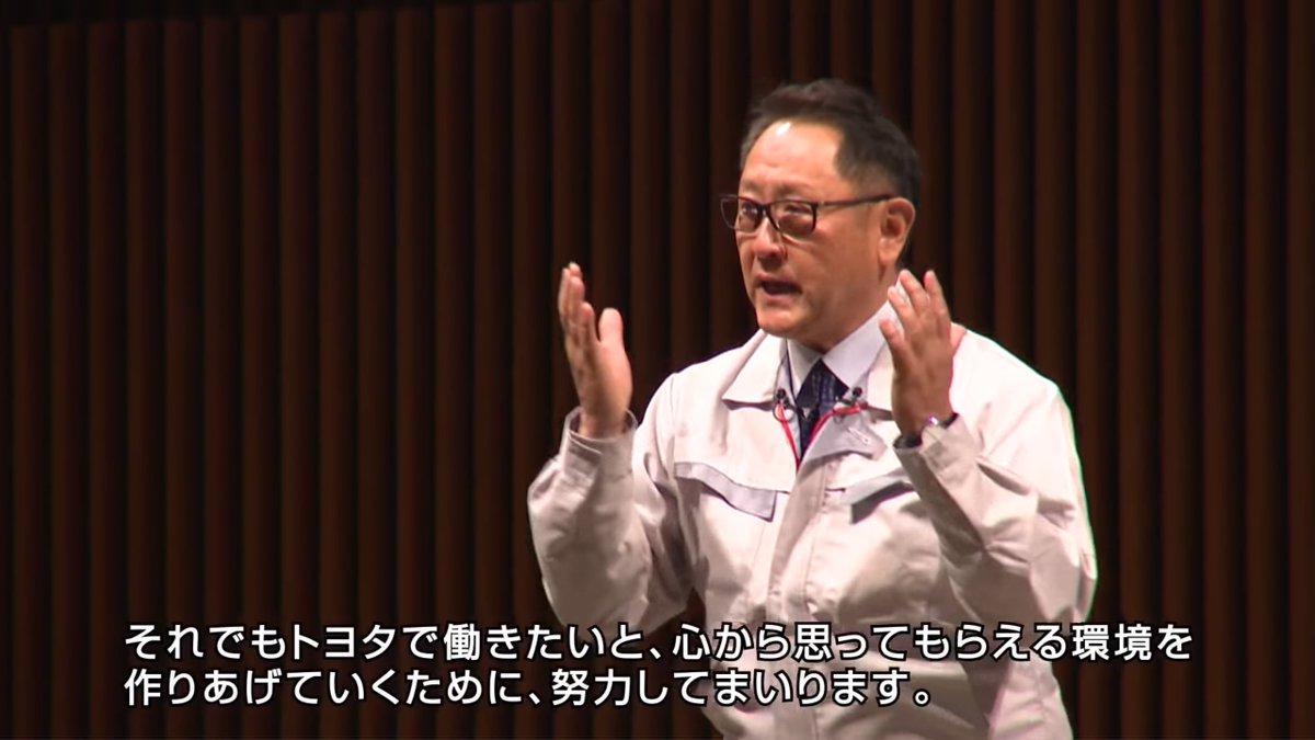「トヨタの看板がなくても外で勝負できるプロを目指してください」豊田章男からのメッセージ