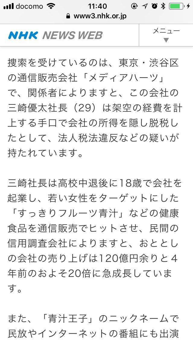 【速報】青汁王子こと三崎優太社長のメディアハーツ社を脱税(法人税法違反)で強制捜査!