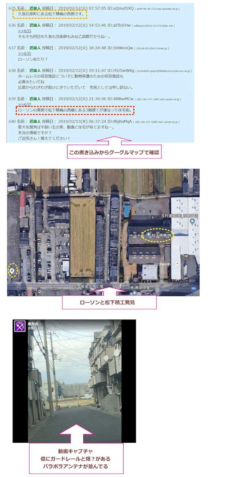 犬を蹴るおばさんの京都市伏見区久我石原町の住所や自宅の特定情報