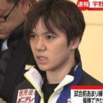 【動画有】宇野昌磨選手・池江璃花子さんの白血病公表の関する記者からの心無い質問に対する大人な回答に賞賛集まる。
