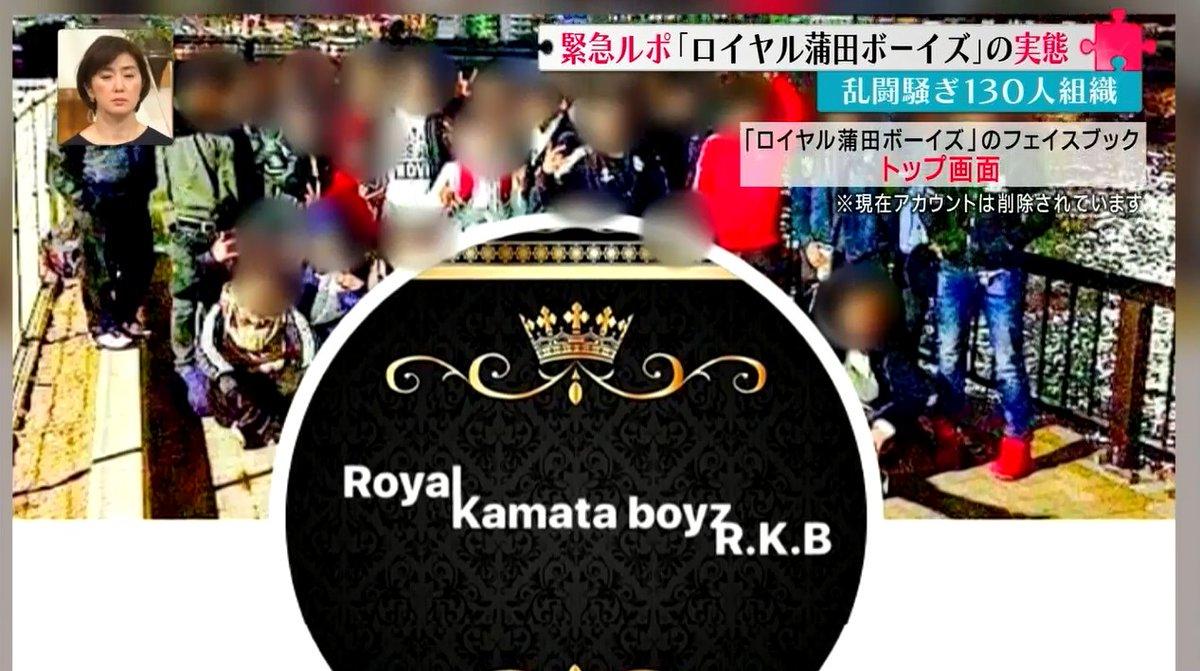 半グレ不良グループ「ロイヤル蒲田ボーイズ」のFacebookページ