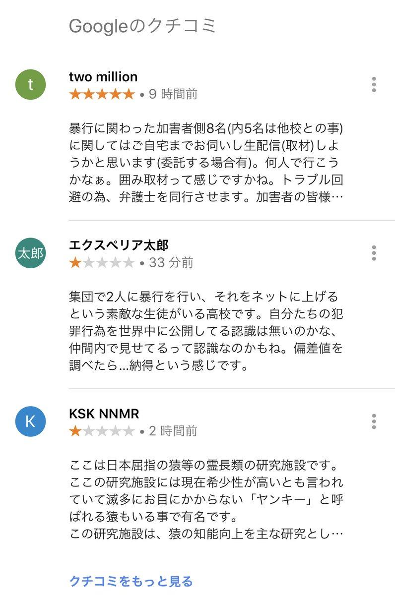 いじめが起きた私立新潟青陵高校の偏差値