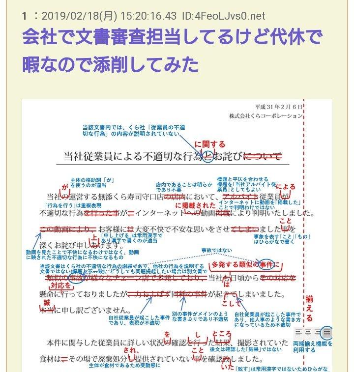 「くら寿司の謝罪文」をと文書審査担当している人が2chのスレで添削