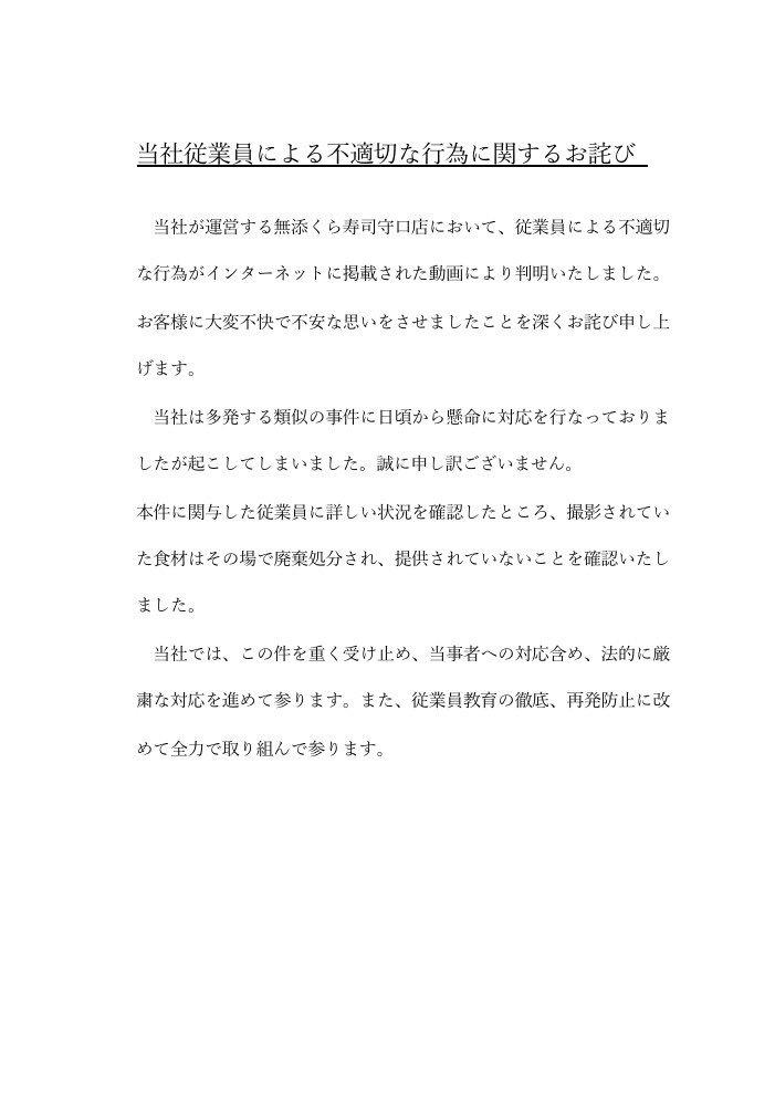 くら寿司の謝罪文の原文
