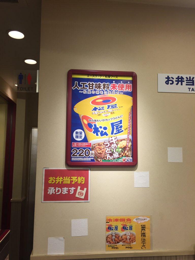 牛丼チェーンの「人工甘味料未使用」