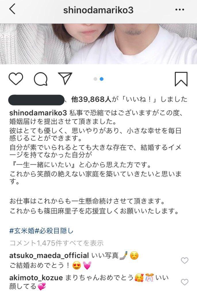 篠田麻里子さんの結婚相手はIT事業家で仮想通貨やFXトレーダーの「FX中級者」氏か!?