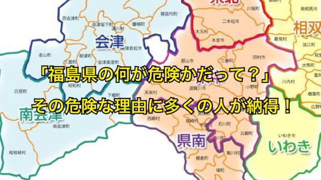 「福島県の何が危険かだって?」その危険な理由に多くの人が納得!