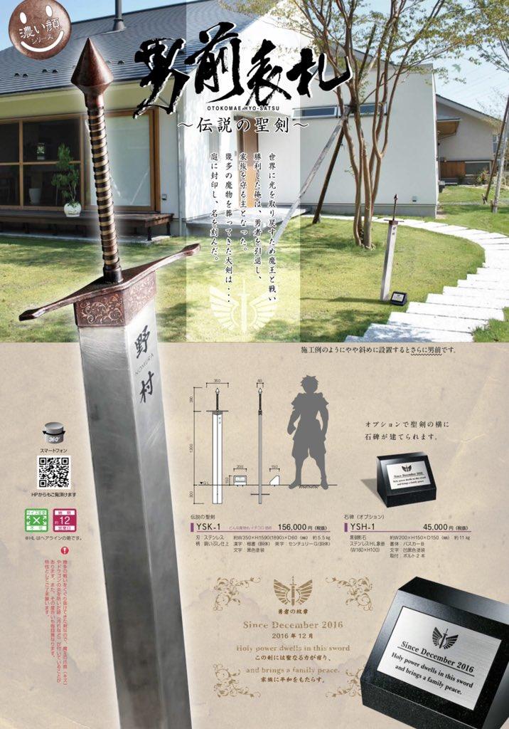 この伝説の聖剣は「男前表札」という商品です