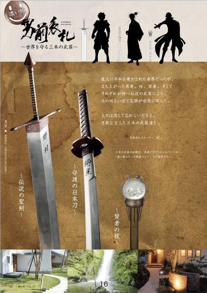 男前表札の守護の日本刀と賢者の杖