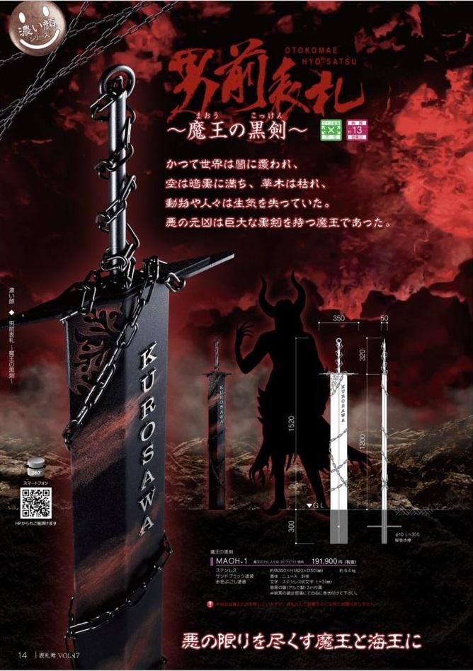 男前表札の魔王の黒剣