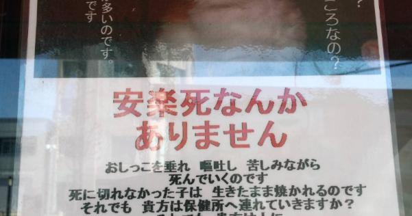 「それでもあなたは保健所に連れて行きますか?」犬や猫などペットの安楽死に関するポスターに心が痛む