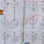 子供がテストで酷い点数取ってきた!と思ったら、酷いのは先生の採点の方だったというお話