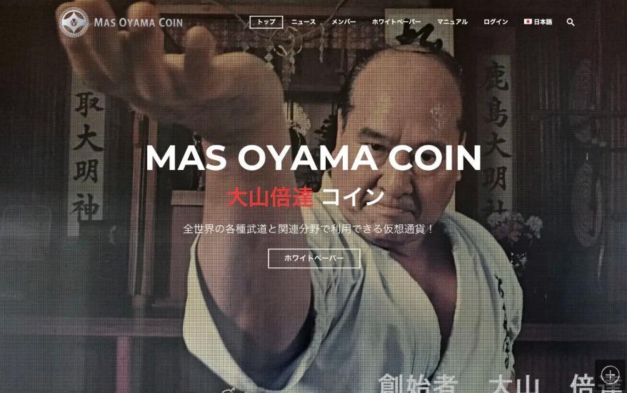 大山照羅容疑者が最高責任者のMAS大山コインって何?