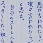 「息子よ批判されたら意識されてるんだなと思え」父から子への辻仁成さんの名言が刺さる!