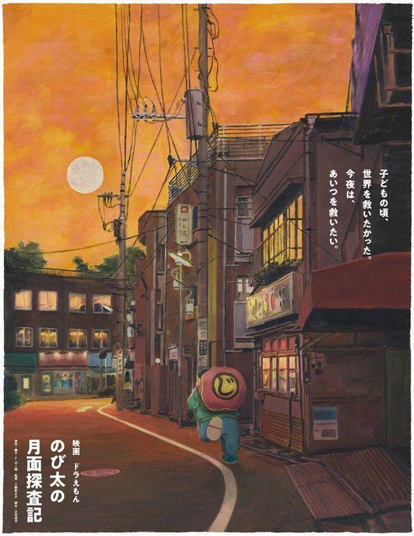 映画ドラえもん「のび太の月面探査記」のポスターのスネ夫のキャッピコピーが心に響く