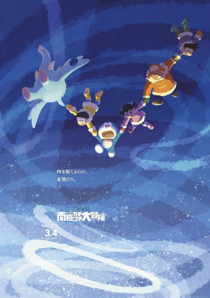 映画『ドラえもん のび太の南極カチコチ大冒険』のポスターのキャッチコピーも秀逸
